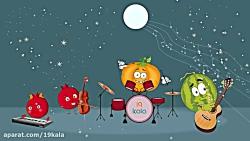 موسیقی شاد شب یلدا