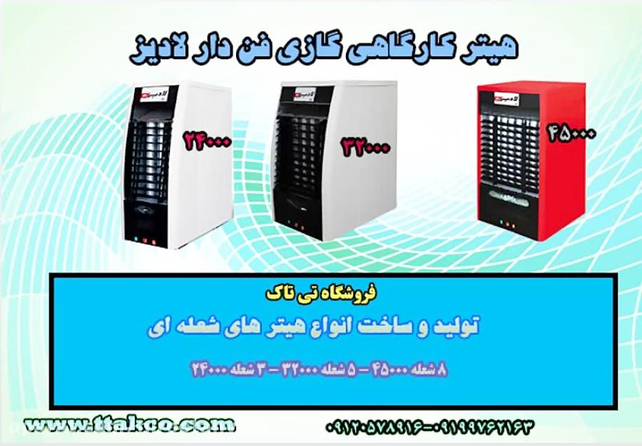 بخاری کارگاهی فن دار،بخاری گازی فن دارخانگی لادیز،بخاری فن دار خانگی-09120578916