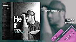 Mohammadreza Golzar - Top 3 Songs - April ...