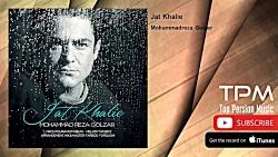 Mohammadreza Golzar - Jat Khalie (محمد...