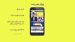 اپلیکیشن پارکور و فری رانینگ دو نسخه اندروید و ios برای اولین بار در ایران