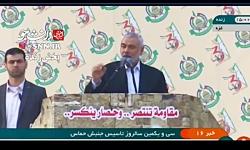 سخنرانی رهبر حماس(فارس...