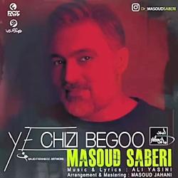 آهنگ جدید دکتر مسعود صابری