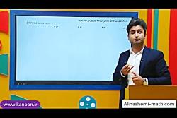 فیلم آموزشی فصل اول ریاضی دوازدهم انسانی - درس سوم