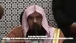 شیخ عبدالرحمن سدیس