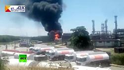 آتش سوزی شدید در پالایشگاهی در برزیل