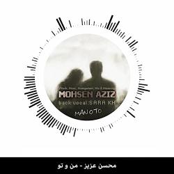 محسن عزیز - من و تو