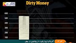 آمریکا و اروپا رکورد داران پولشویی در جهان