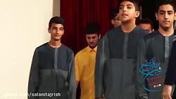 گروه سرود دبیرستان سلام تجریش در 17 امین جشنواره شوراها