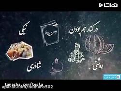 چرا ایرانیان شب یلدا را جشن می گیرند؟( آشنایی با شب یلدا)