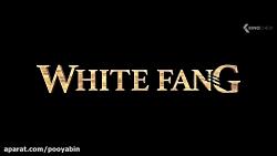 سپید دندان (White Fang) [2018] تریلر انیمیشن سینمایی
