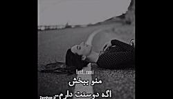 اهنگ  دل شکسته  #ماه _عسل