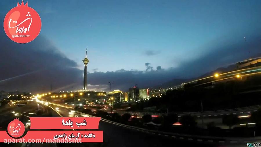 دکلمه زیبا آرمان زاهدی در مورد شب یلدا