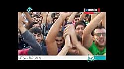 نماهنگ جام جهانی - رضا ی...