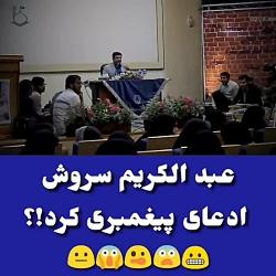 عبدالکریم سروش ادعای پیغمبری کرد!؟