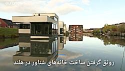 رونق گرفتن ساخت خانههای شناور در هلند
