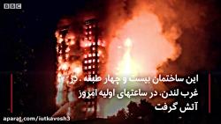 آتش سوزی در برج گرنفل در لندن