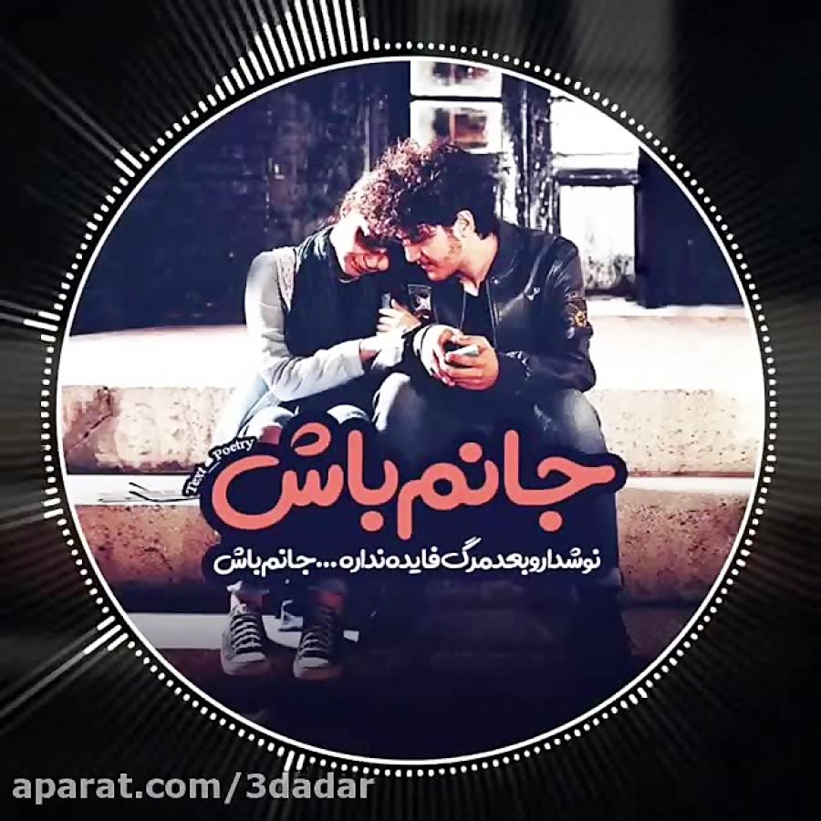 کلیپ آهنگ جانم باش از آرون افشار