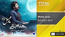 Behnam Bani - Mahe Asal (ماه عسل - ...