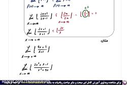 ویدیو آموزش فصل سوم ریاضی دوازدهم