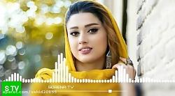 آهنگ زیبا و شاد ایرانی
