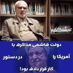 دولت هاشمی مذاکره با آم...