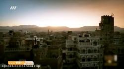 مظلومیت مردم یمن در برن...