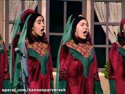 اجرای سرود باغ آسمون از...