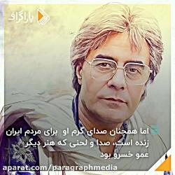 ۲۸ تیر سالروز درگذشت #ع...