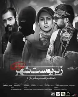 اکران فیلم ایرانی جدید ...