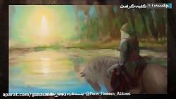 اشک استاد حسن عباسی
