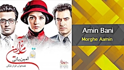 Amin Bani Morghe Aamin - OFFICIAL TRACK / ...