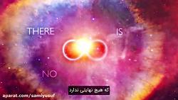 سامی یوسف - بی نهایت (لیریک ویدئو) + زیرنویس فارسی