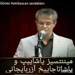 ترکی گوزل شعر آذربایجان وصفینده