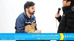 اخبار سلطان مرغ دستگیر ...