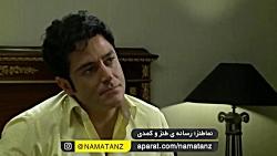 نماطنز | پانتومیم رضا گ...
