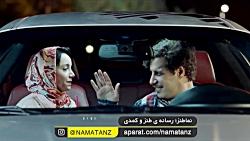 نماطنز | جواد عزتی و ناز...