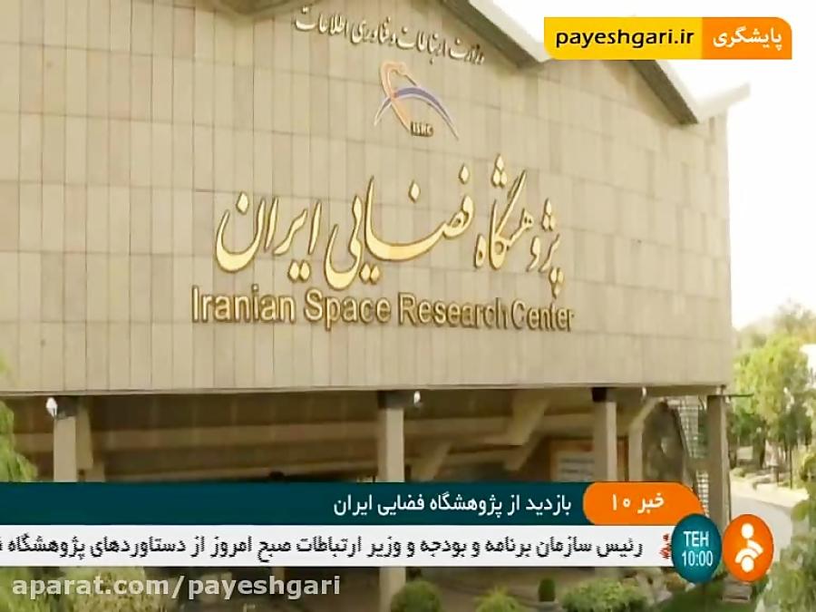 بازدید نوبخت از پژوهشگاه فضایی ایران