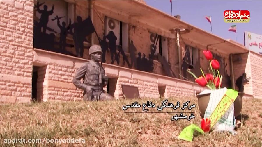 مرکز فرهنگی دفاع مقدس خرمشهر