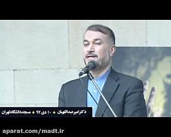 دکتر امیر عبداللهیان-10 ...