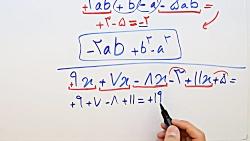 ویدیو آموزشی فصل چهارم ریاضی هشتم - بخش اول