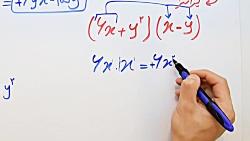 ویدیو آموزشی فصل چهارم ریاضی هشتم - بخش سوم