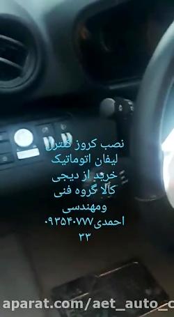 کروز کنترل لیفان اتوماتیک دسته اهرمی نیوفیس ۲۰۷ ایران کلاچ دیجی کالا