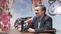 سخنرانی احمدی نژاد به م...