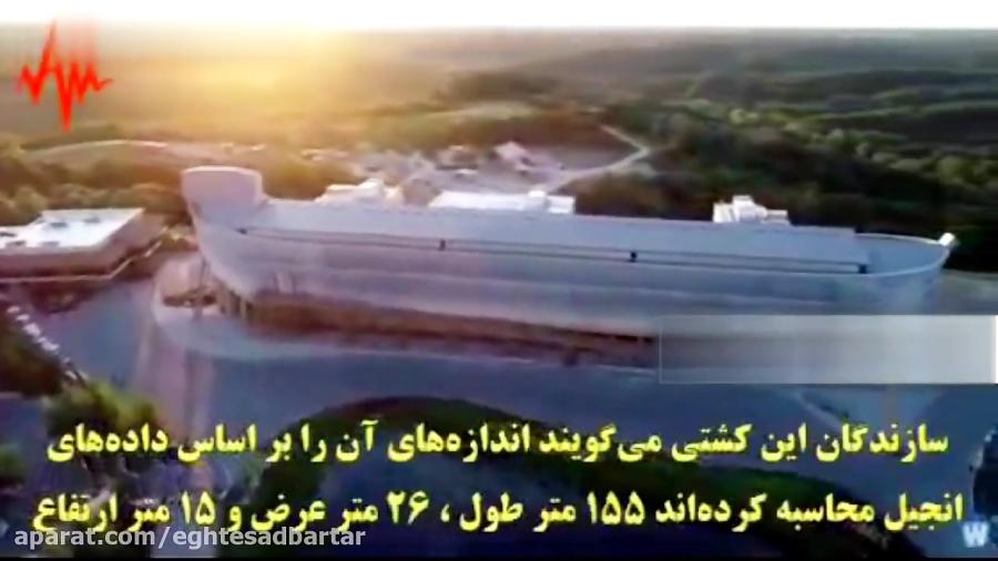 شبیه سازی کشتی نوح توسط آمریکایی ها