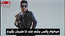 رپ فارسی رینبو سیکس