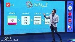 تمامی احتمالات ایران برای رسیدن به فینال جام ملت های آسیا 2019