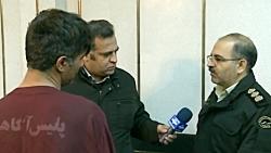 دستگیری سارق کودک آزار در تهران