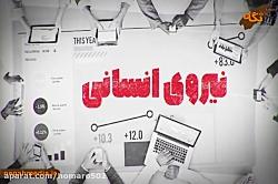 ایران سیزدهمین قدرت نظ...