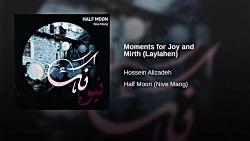 Hossein Alizadeh – Laylahen حسین علیزاده – لایلاهن | موسیقی فولکلور کردی